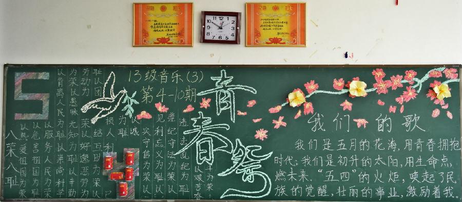 关于励志奋斗的黑板报图片设计 关于励志奋斗的黑板报图片 查字