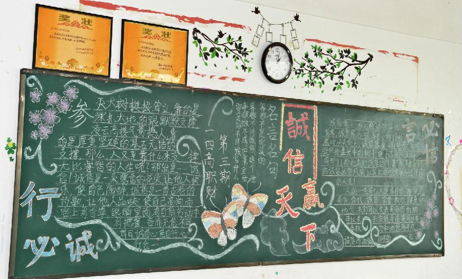 """校团委开展""""2015年学生资助诚信教育主题""""黑板报评比"""