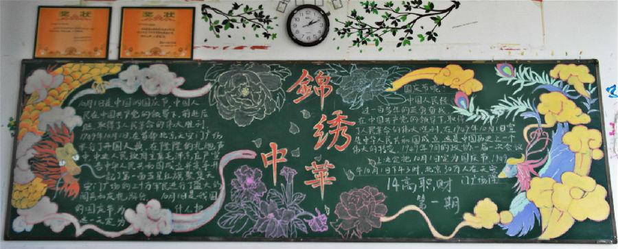 我学校举办庆国庆黑板报比赛