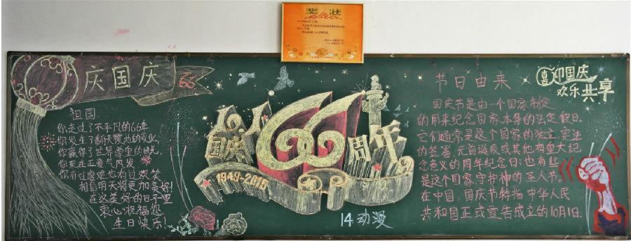 我校举办 庆国庆 黑板报比赛图片